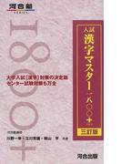 入試漢字マスター1800+ 3訂版