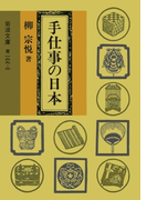 手仕事の日本 改版