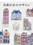 花森安治のデザイン 『暮しの手帖』創刊から30年間の手仕事