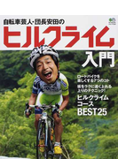 自転車芸人・団長安田のヒルクライム入門