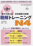 耳から覚える日本語能力試験聴解トレーニングN4 英語・中国語・韓国語解説付