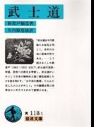 武士道 改版