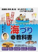 初心者でも超わかる!海づりの教科書 防波堤、砂浜、磯、船…はじめての海づりは、これ1冊で大丈夫!