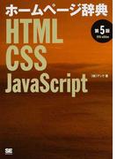 ホームページ辞典 HTML・CSS・JavaScript 第5版