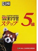 漢検5級漢字学習ステップ 改訂3版