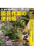 園芸作業の便利帳 決定版 花、庭木、観葉植物もこの1冊で!