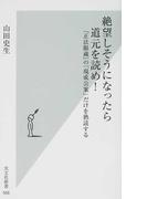 絶望しそうになったら道元を読め! 『正法眼蔵』の「現成公案」だけを熟読する