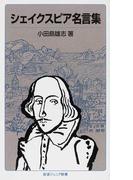 シェイクスピア名言集 改版