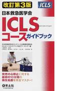日本救急医学会ICLSコースガイドブック 改訂第3版