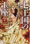 七王国の玉座 改訂新版 下