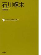 コレクション日本歌人選 035 石川啄木