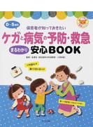 0〜5歳児ケガと病気の予防・救急まるわかり安心BOOK 保育者が知っておきたい