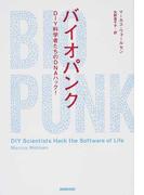 バイオパンク DIY科学者たちのDNAハック!