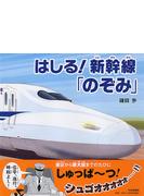 はしる!新幹線「のぞみ」
