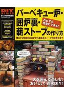 バーベキュー炉・囲炉裏・薪ストーブの作り方 火を囲んで楽しむ!おいしい週末DIY だれでも簡単にできる! 積むだけ簡単BBQ炉から本格薪ストーブの設置法まで