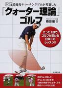 PGA最優秀ティーチングプロが考案した「クォーター理論」ゴルフ たった1球でゴルフが変わる日本一のレッスン!!