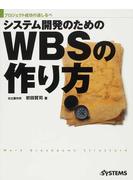 システム開発のためのWBSの作り方 プロジェクト成功の道しるべ