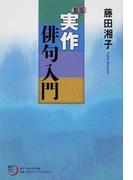 実作俳句入門 新版