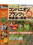 有機・無農薬コンパニオンプランツで無農薬の野菜づくり 増補改訂版
