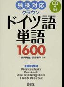 クラウンドイツ語単語1600