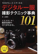 デジタル一眼撮影テクニック事典101 写真がもっと上手くなる 写真表現に効く撮影技術の全てがわかる。