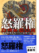 怒羅権 新宿歌舞伎町マフィア最新ファイル