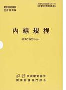 内線規程(東京電力) JEAC 8001−2011 第12版
