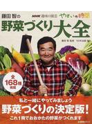 藤田智の野菜づくり大全