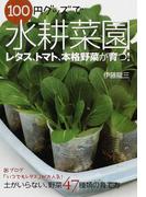 100円グッズで水耕菜園 土がいらない、野菜47種類の育て方 レタス、トマト、本格野菜が育つ!
