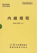 内線規程(関西電力) JEAC 8001−2011 第12版