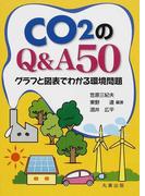 CO2のQ&A50 グラフと図表でわかる環境問題
