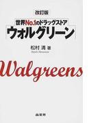 ウォルグリーン 世界No.1のドラッグストア 改訂版