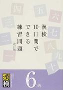 漢検10日間でできる練習問題6級 改訂版