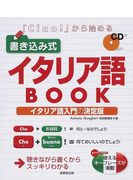 「Ciao!」から始める書き込み式イタリア語BOOK
