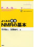 よくある質問NMRの基本
