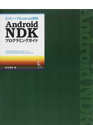 Android NDKプログラミングガイド C/C++でAndroid開発