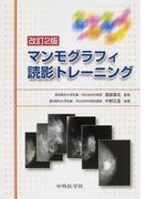 マンモグラフィ読影トレーニング 改訂2版