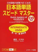 日本語単語スピードマスターINTERMEDIATE2500 日本語能力試験N2に出る