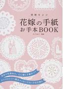感動をよぶ花嫁の手紙お手本BOOK