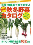 野菜だより 2011年7月号別冊付録 最速!秋冬野菜カタログ