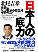 日本人の底力