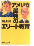 アメリカ―最強のエリート教育(講談社+α新書)