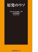 原発のウソ(扶桑社BOOKS)