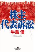 株主代表訴訟(幻冬舎文庫)