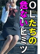OLたちの危ないヒミツ(愛COCO!Premium)