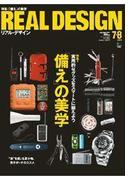 REAL DESIGN 2011年7・8月合併号 No.61