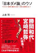 「日本ダメ論」のウソ(知的発見!BOOKS)