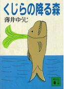 くじらの降る森(講談社文庫)