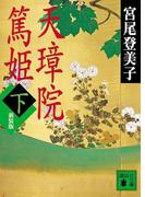 天璋院篤姫(下)(講談社文庫)