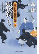 影狩り 忘れ草秘剣帖4(二見時代小説文庫)